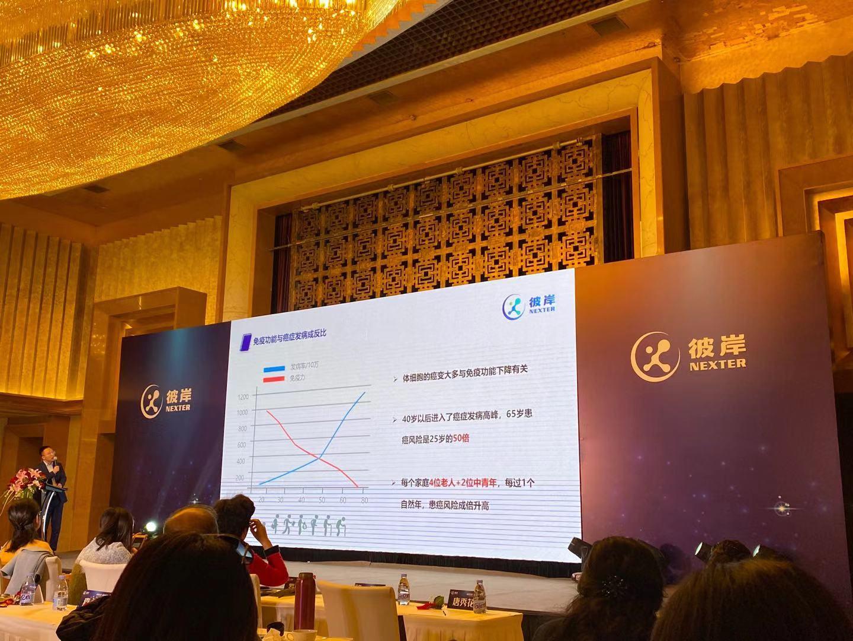 彼岸生命银行在京举办发布会正式进军医疗行业
