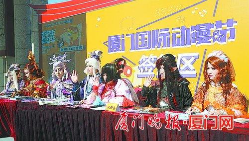 第十二届厦门国际动漫节动漫游戏嘉年华启幕_抽奖