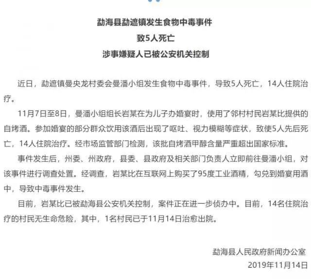 云南男子将95度工业酒精兑入婚宴酒,致5死14人送医