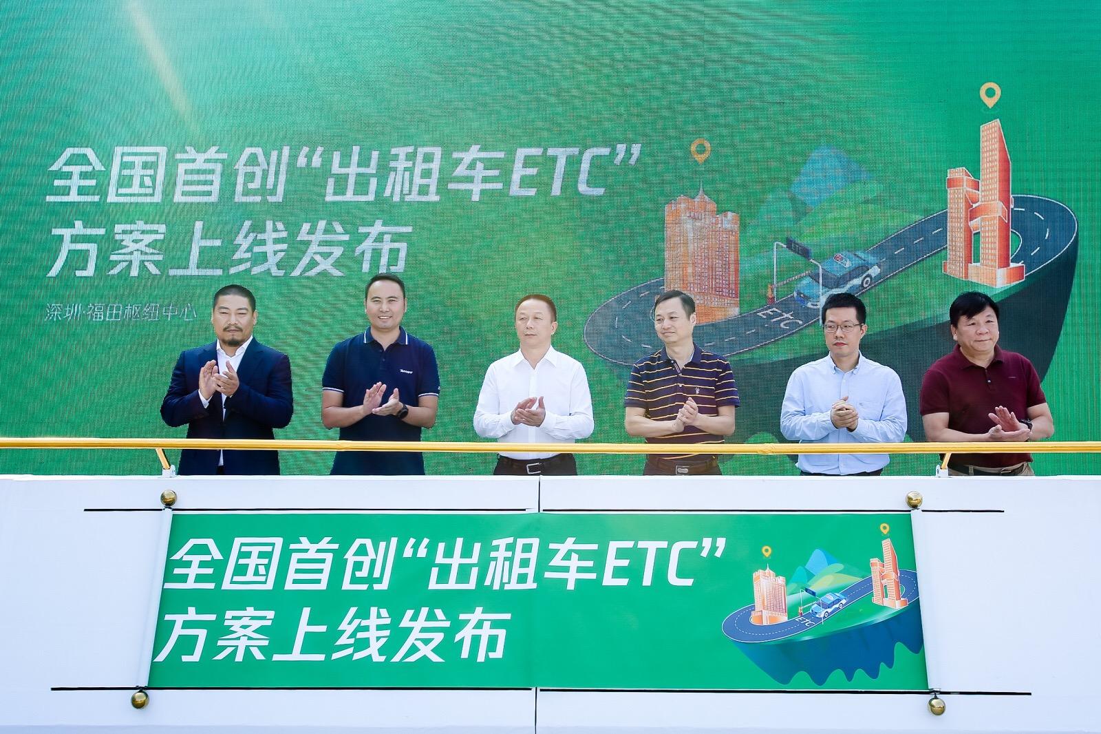 """乘出租车过ETC,微信支付秒开高速发票——全国首创""""出租车ETC""""方案落地深圳"""
