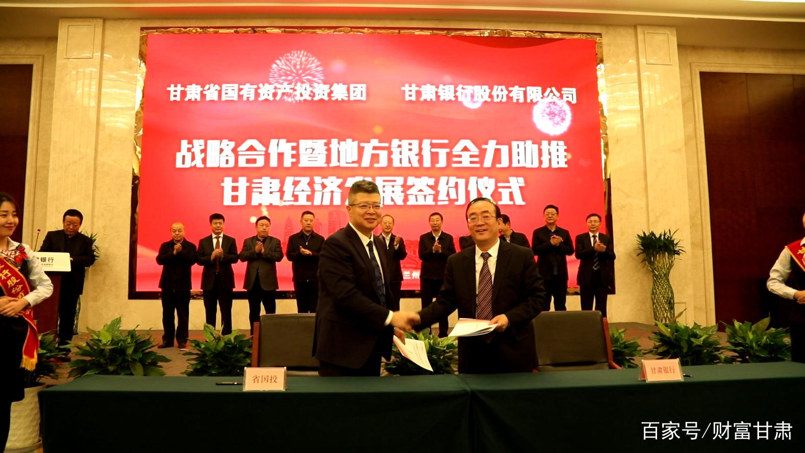 甘肃银行与甘肃省国有资产投资集团签署战略合作协议_发展