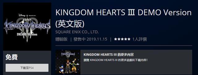 《王国之心3》免费试玩版上线 存档可继承至正式版