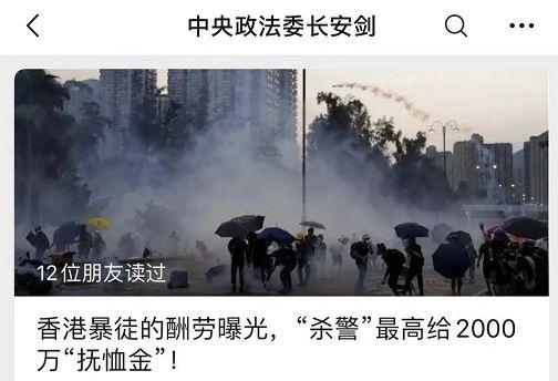 """香港暴徒收钱""""工资条""""曝光!1.5万一天,纵火可得2000万"""