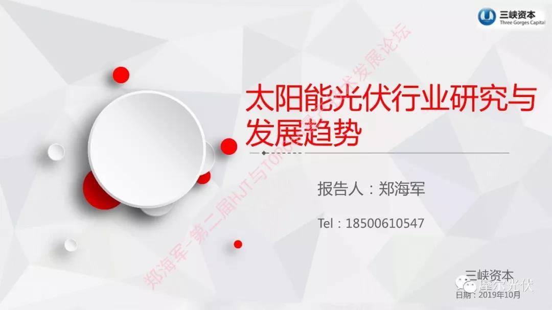 <b>陈思成佟丽娅快乐大本营2019光伏全产业链及发展</b>