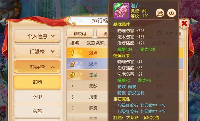 梦幻西游手游:服战绝佳,4件神兵霸榜全区,巅峰效果逐鹿天下!