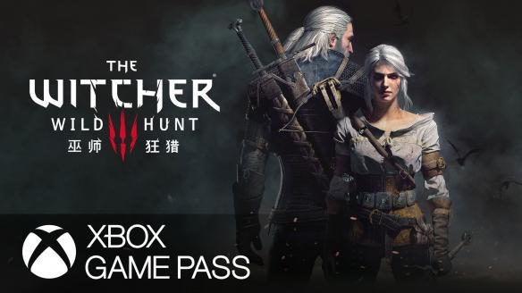 《巫师3:狂猎》即将登陆XBOXONE平台加入XGP