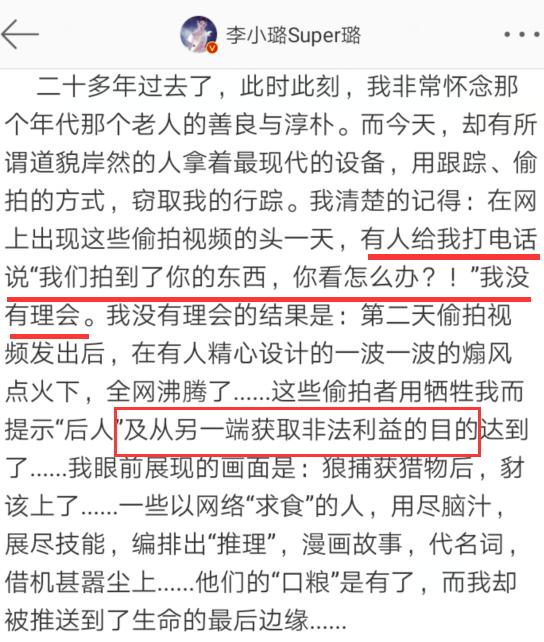 李小璐稱被偷拍勒索,卓偉回應:家門不幸,我沒打過電話沒收一分錢