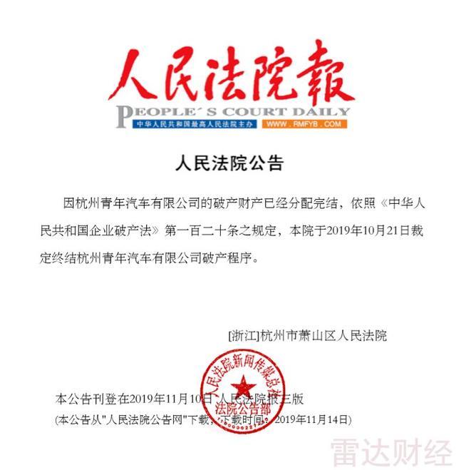 杭州青年汽车破产完毕 老赖庞青