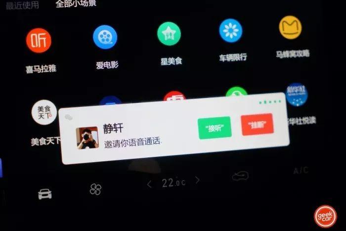 微信车载版用起来是这样的,你做好准备接受它了吗?