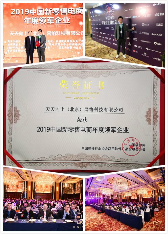 """天天向上荣获中国软件网""""2019年中国新零售电商年度领军企业""""_互联网"""