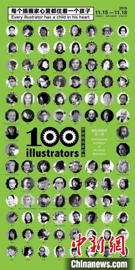 国际插画家百人展亮相首届海南岛国际图书(旅游)博览会_创作