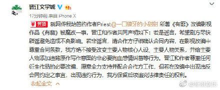 """原著作者和晋江文学城发声明:绝不接受《有匪》被""""魔改""""!"""