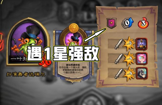 炉石传说:虎牙猫咪玥遇1星强敌,谁知竟是这样?再遇强力恶魔牌