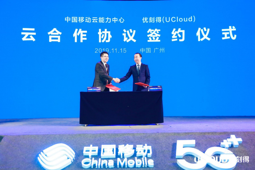 UCloud優刻得與中國移動簽署云合作協議,5G+云計算發揮乘數效應