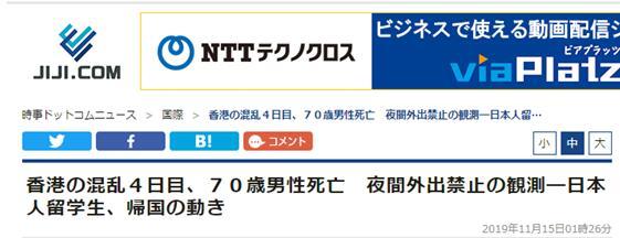 多名在港日本留學生欲回國,日本網友怒斥暴徒濫用私刑