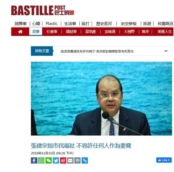 香港政务司长:不容许以市民福祉作要挟政府一定会采取更果断措施止暴