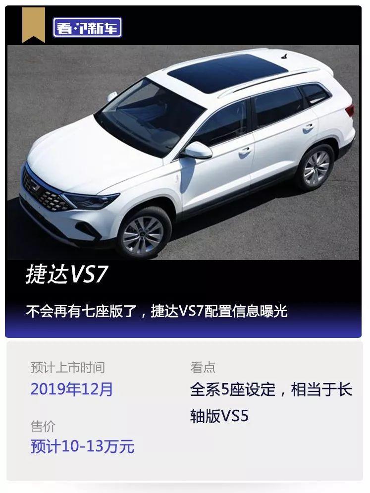 看个新车丨不会再有七座版了,捷达VS7配置信息曝光