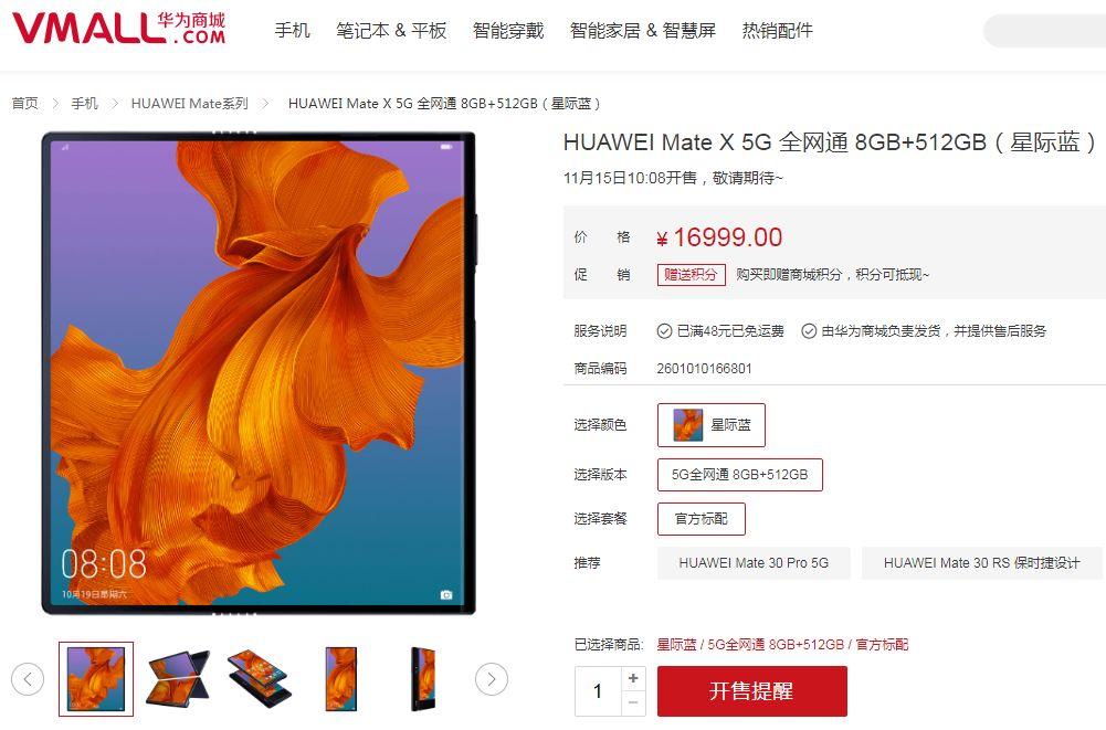 今日开抢!华为折叠屏手机正式发售,这个概念最受益,资金提前扫货