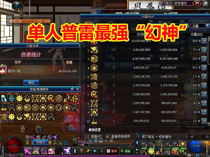 "DNF单人普雷最强""幻神"":白板无打孔,打桩400亿,平民轻松通关"
