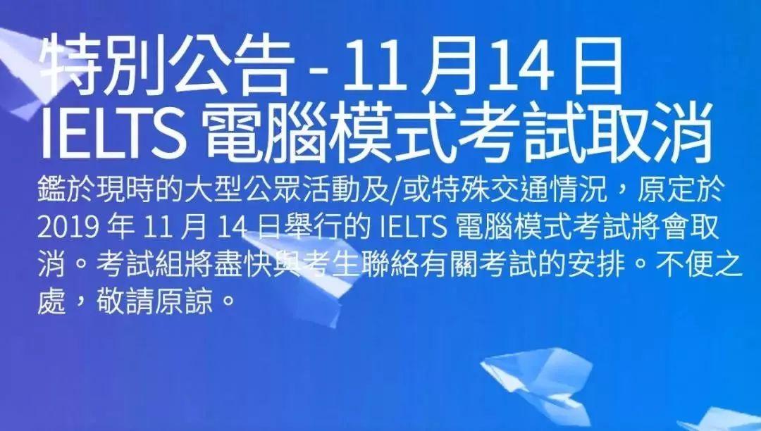 突发!香港雅思考试取消!考评局暂停服务,年末考生该怎么办?