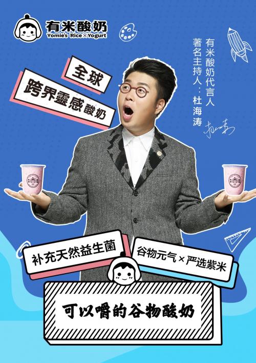 备受杜海涛推崇的有米酸奶究竟有什么魔力?_节目