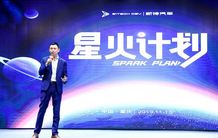 """新特汽车""""星火计划""""战略发布会:""""云销悟散""""诠释创新零售3.0模式"""