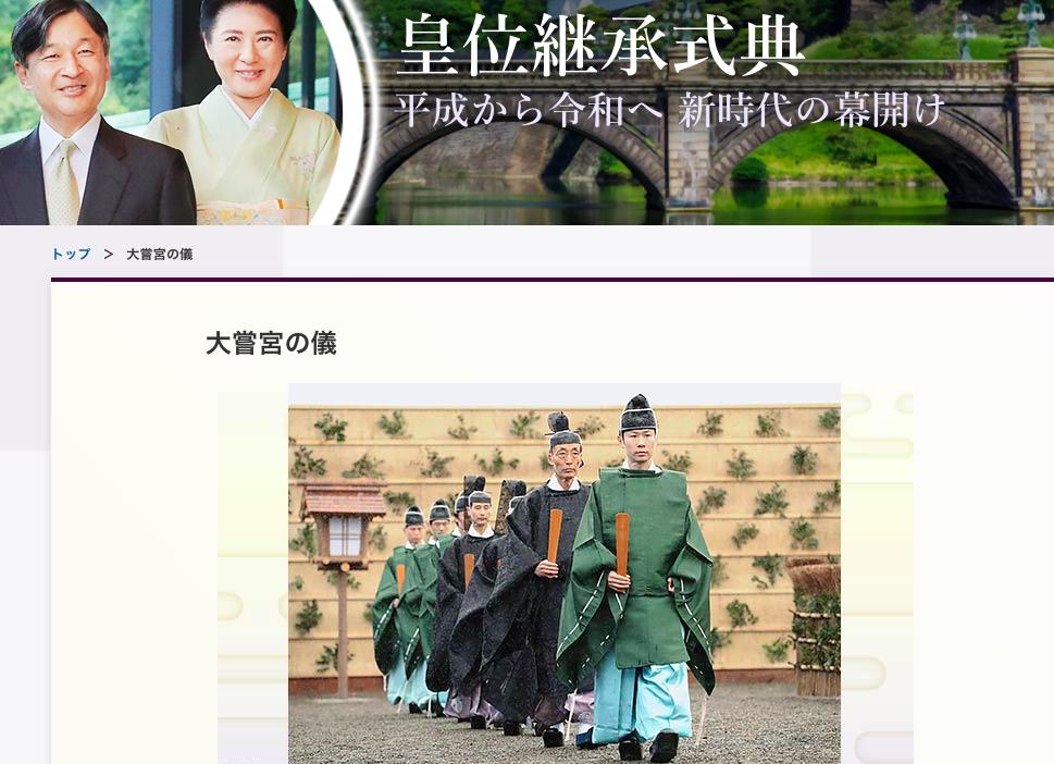 """伴隨新天皇即位日本皇室舉行""""大嘗祭"""",耗資27億日元"""