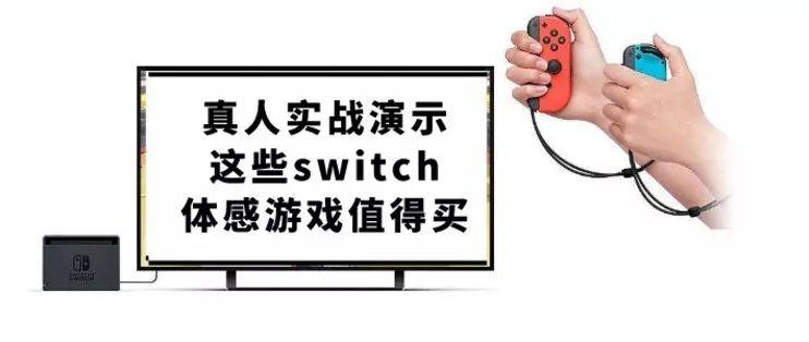 爆款Switch体感游戏,帮你省下1万私教费!