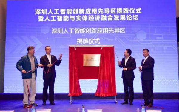 中国人工智能创新应用先导区扩容至上海、青岛、深圳3家