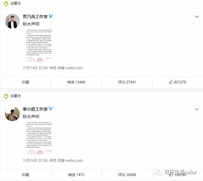 贾乃亮李小璐终于发布离婚声明,最惨都係甜馨……_微博