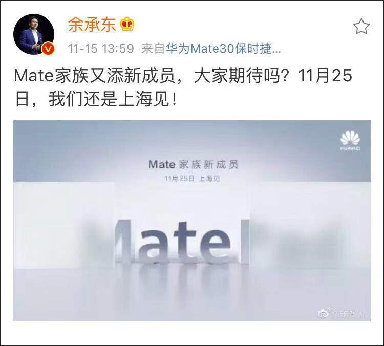 MatePad来了?余承东官宣:Mate家族新成员,11月25日见
