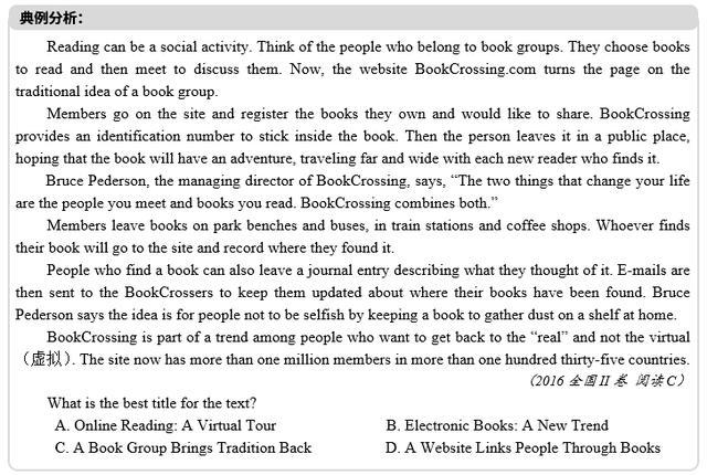 原创             掌握略读和查读策略,冲刺阅读理解高分更高效