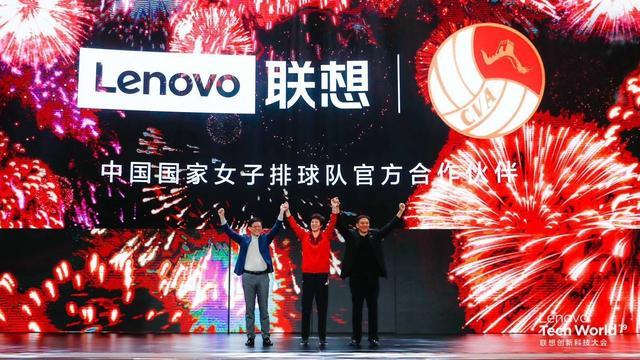 押注東京奧運!聯想成為中國女排官方合作伙伴 郎平出席儀式_體育