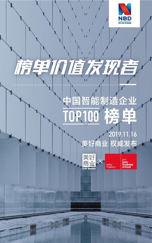 谁是中国智能制造领航者  美好商业联手法国里昂商学院发布《中国智能制造排行榜TOP100》_中欧新闻_欧洲中文网