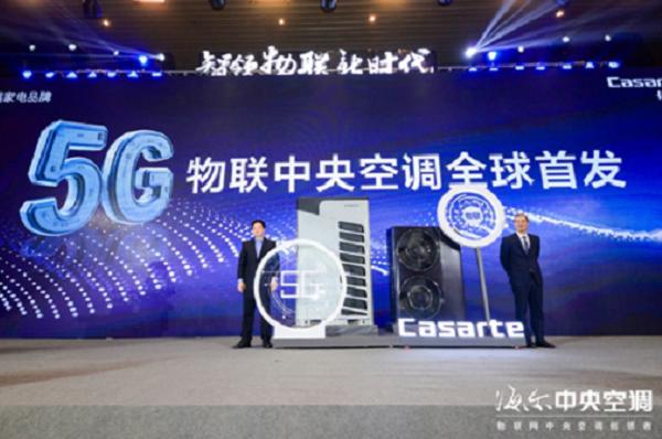 海尔发布全球首台5G物联中央空调并启动标准制定