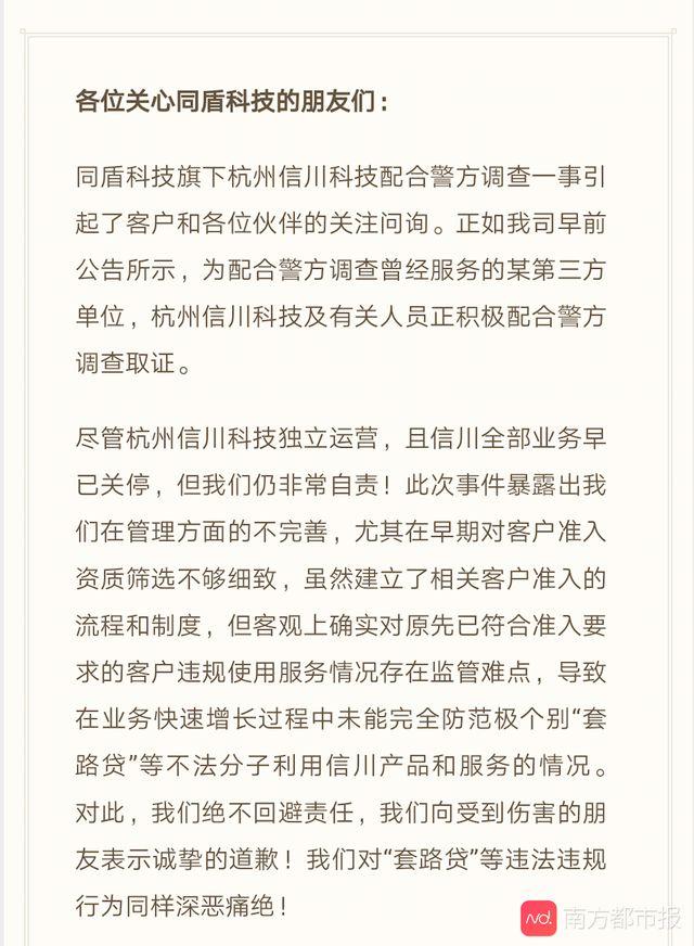 gaywang同盾为子公司参与套路贷道歉 爬虫公司风暴