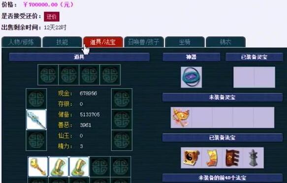 梦幻西游:综合能力全服第一的黄金鬼将,12全红技能,是真的强!