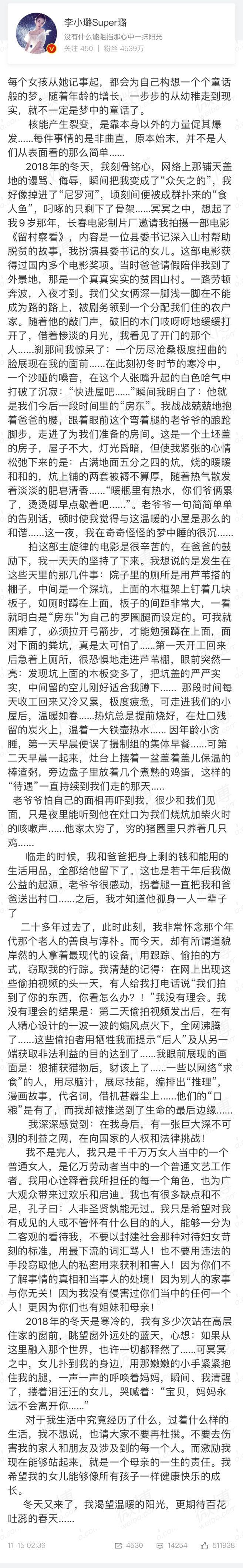 李小璐凌晨发长文谈离婚风波:曾想过自杀,因为女儿放弃