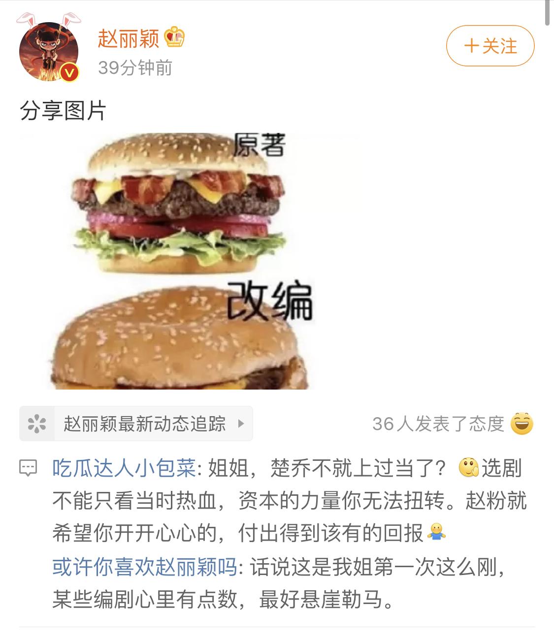 赵丽颖发的微博意味深长,粉丝早就极力反对却无果_作品
