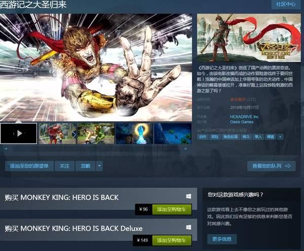 《西游記之大圣歸來》Steam永久降價豪華版降至149元_中國