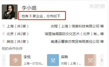 贾乃亮李小璐婚内商业版图铺太大,离婚后仍存在诸多关联 作者: 来源:猫眼娱乐V