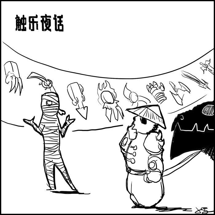 触乐夜话:幻化强迫症_坐骑