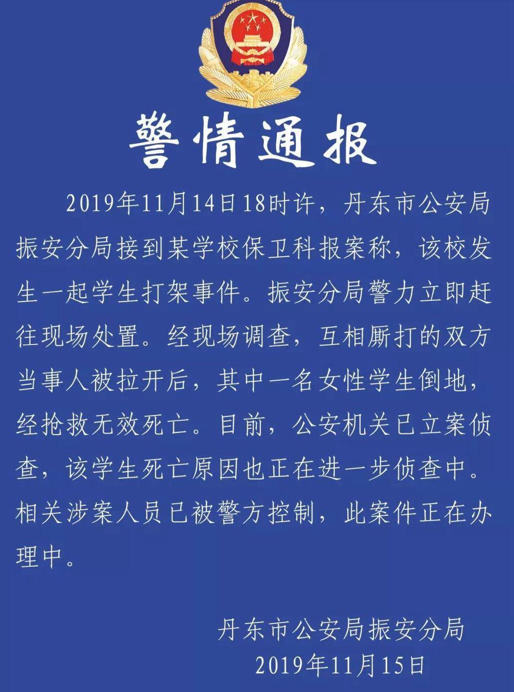 丹东某学校学生打架致一女生死亡涉案人员已被控制