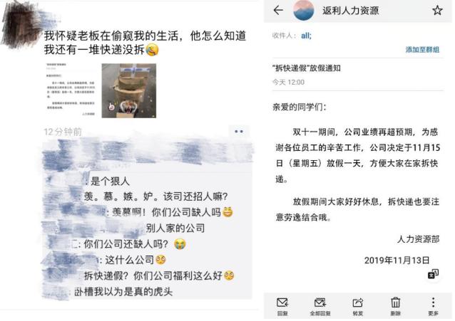 """返利网双十一放""""拆快递假""""网友羡慕""""别人家的公司"""""""