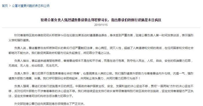 驻港公署谴责暴徒袭击律政司长指暴徒们的倒行逆施是末日疯狂