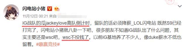 IG辟谣声明引发热议,知名博主回应:LPL转会期到了就能证明