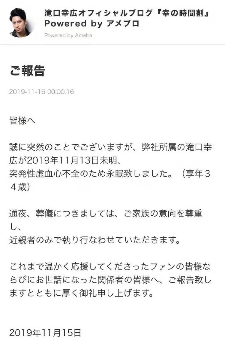 34歲日本演員瀧口幸廣去世,曾出演《網球王子》大石秀一郎