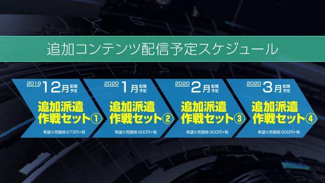 《SD高达G世纪:火线纵横》DLC宣传片多款机体将参战_系列