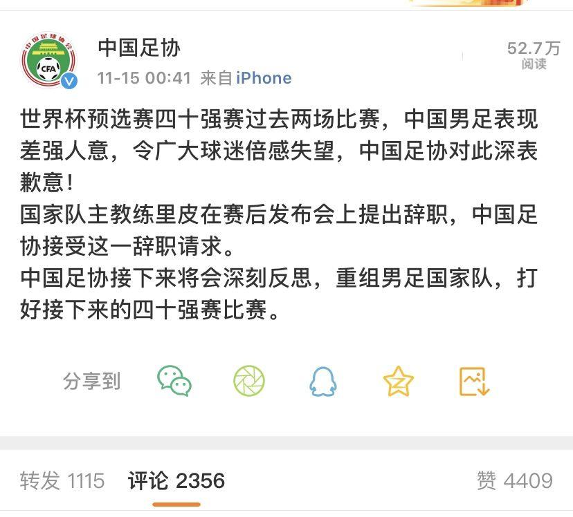 新京报:国足输球,里皮辞职,中国足协深夜道歉