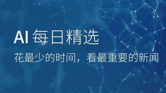 AI每日精选:深圳建人工智能先导区;百度无人车成本约20元每公里